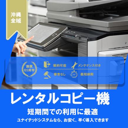 コピー機、複合機をレンタルいたしませんか